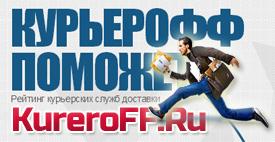 Рейтинг курьерских служб КурьероФФ - выбор служб доставки!